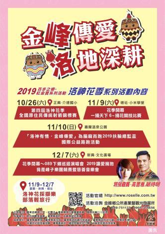 2019百步之鄉-紅金寶系列活動海報