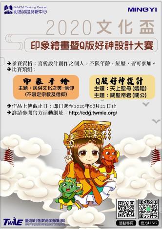 2020 MiNGYI 文化盃印象繪畫暨Q版好神設計大賽 海報
