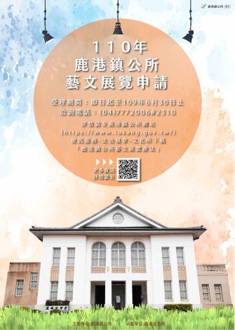 110年鹿港鎮公所藝文展覽申請