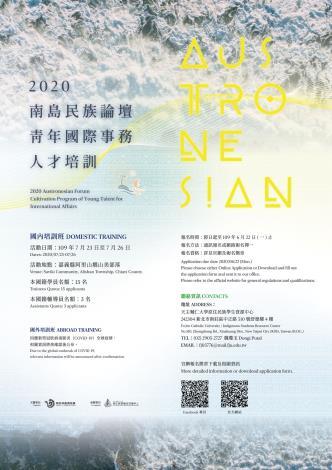 「2020年南島民族論壇-青年國際事務人才培訓計畫」海報