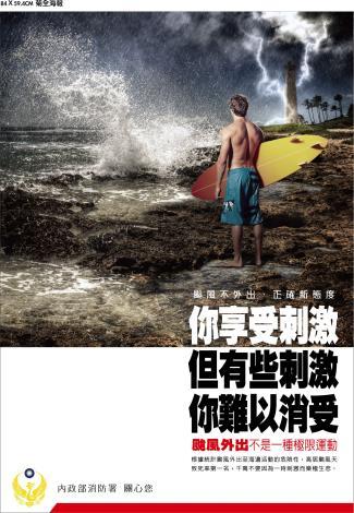 防颱衝浪篇海報