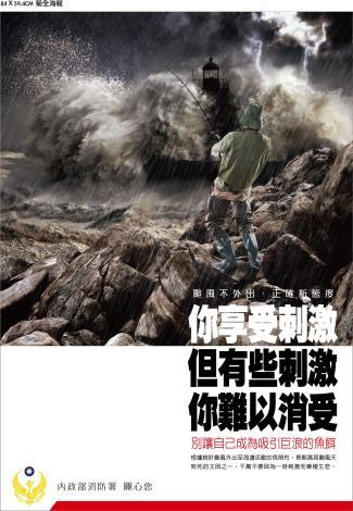 防颱海釣篇海報