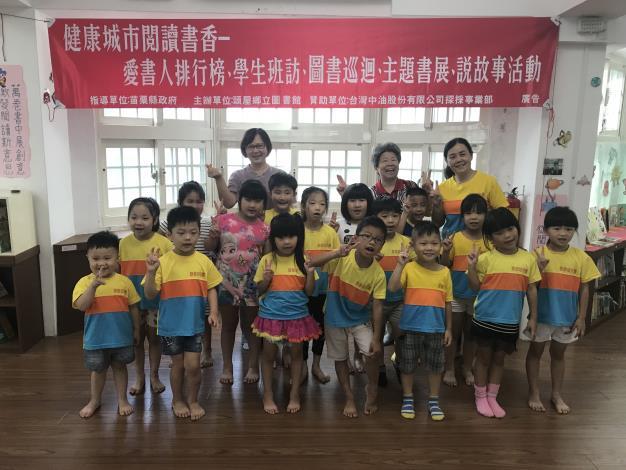 106年健康城市閱讀書香─學生班訪活動