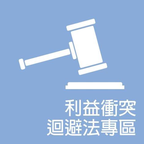 利益衝突迴避法專區