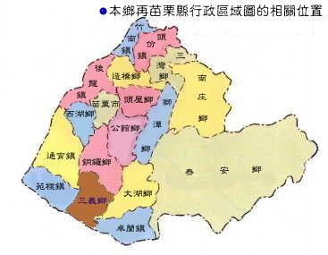 本鄉在苗栗縣行政區域圖的相關位置