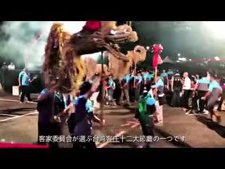 雲火龍節影片日文