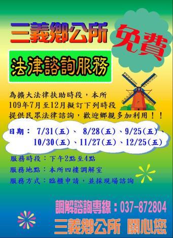 免費法律諮詢服務-109.07至109(官網).JPG