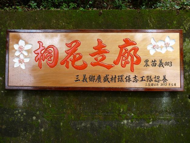 桐花走廊環境維護認養標示牌