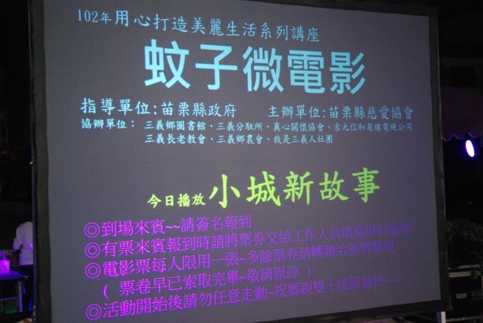 蚊子電影院-新小城故事微電影戶外播映活動