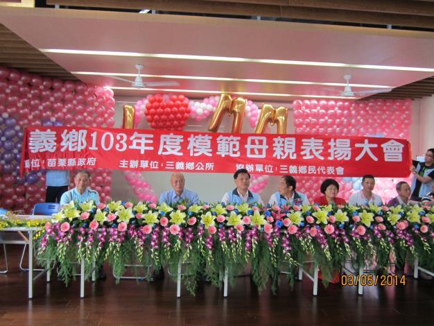 103年度模範母親表揚大會