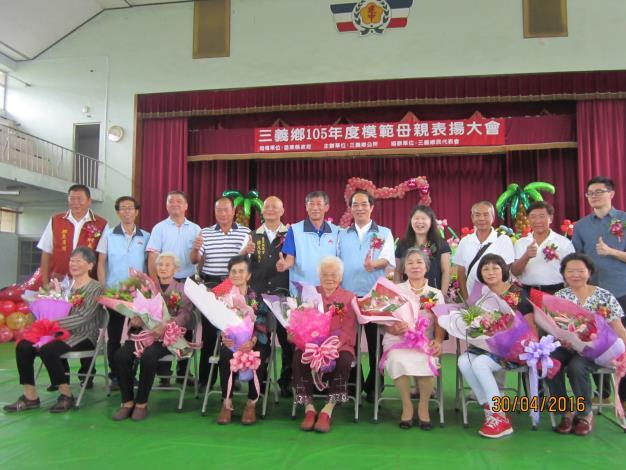 105年度各村模範母親代表