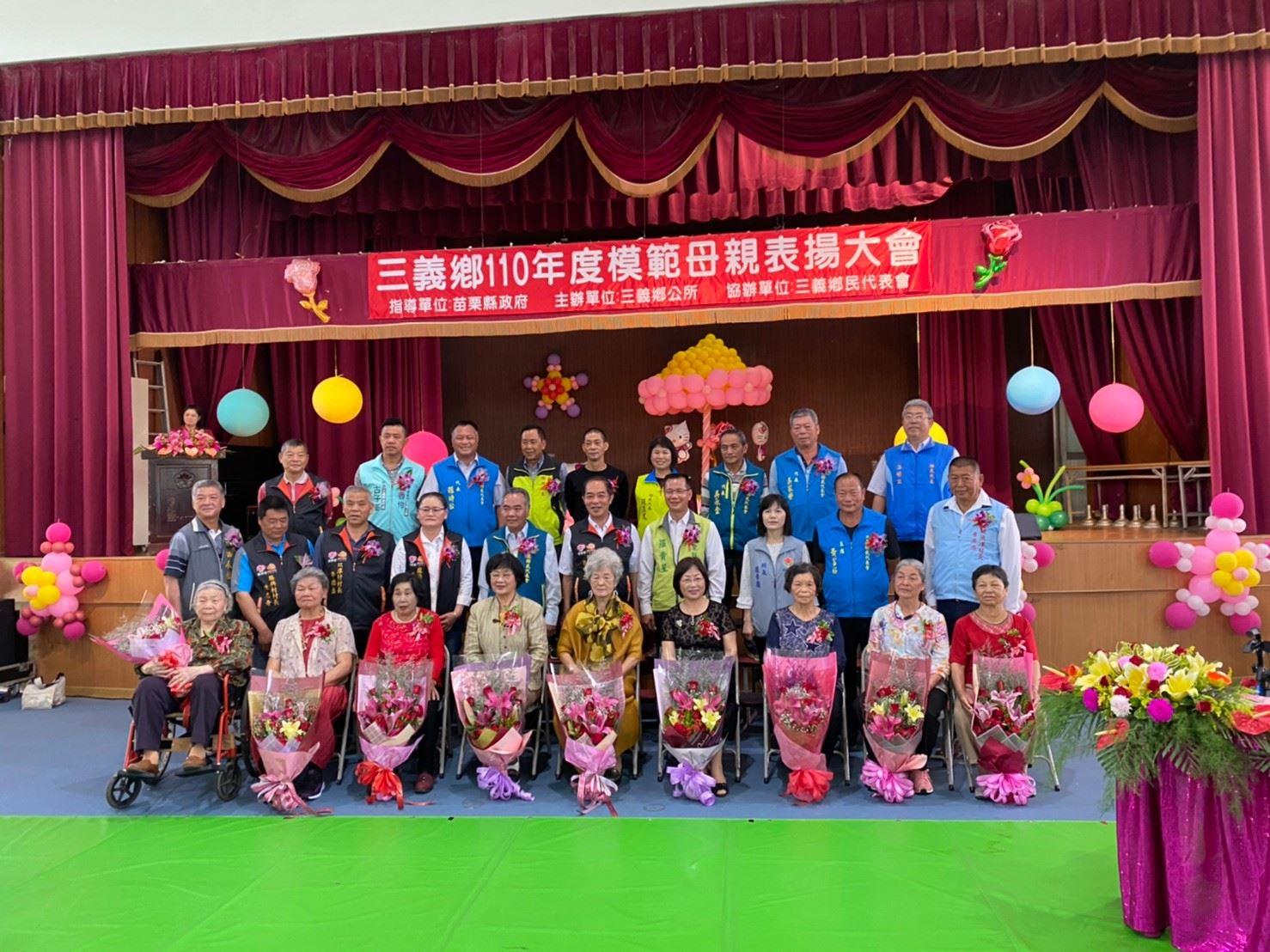 三義鄉110年度模範母親表揚大會