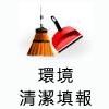 環境清潔填報