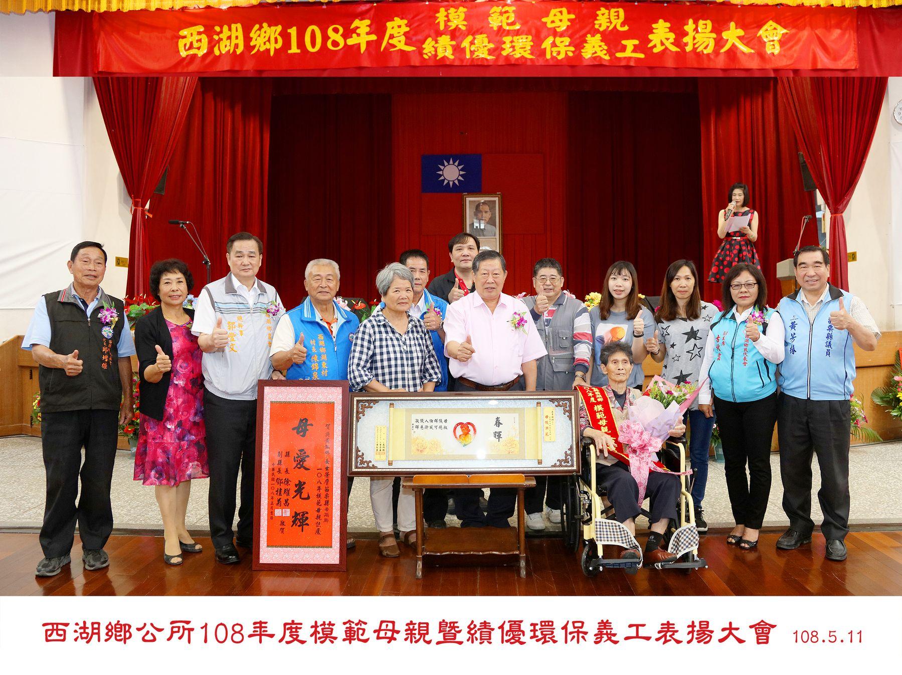 108年度模範母親暨績優環保義工表揚大會