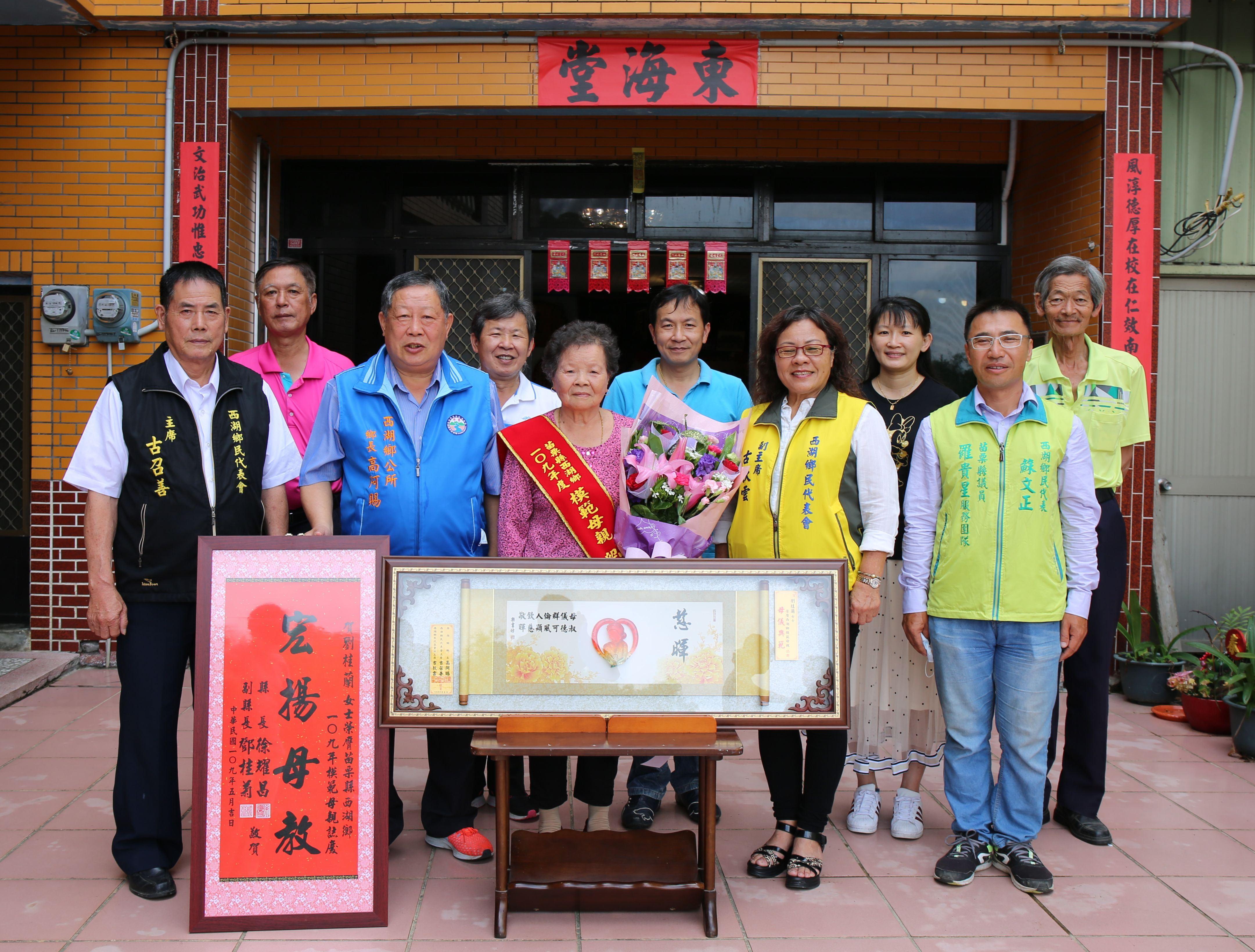 西湖鄉109年度模範母親暨孝行楷模表揚