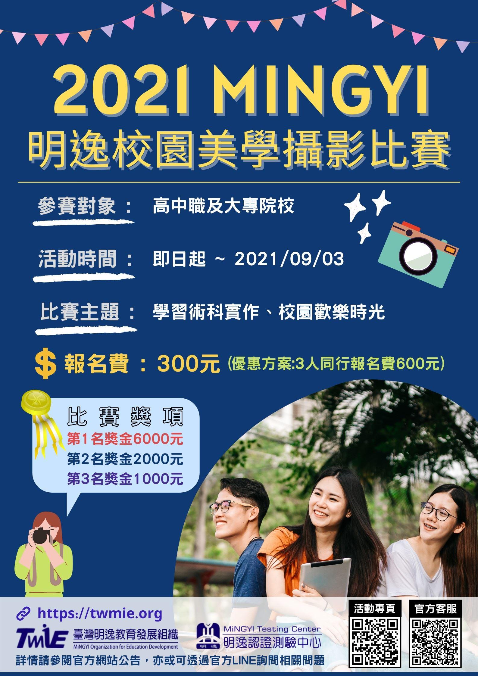 2021明逸校園「攝影美學比賽」,敬邀學校學子踴躍報名參加