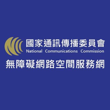 國家通訊傳播委員會無障礙空間服務網