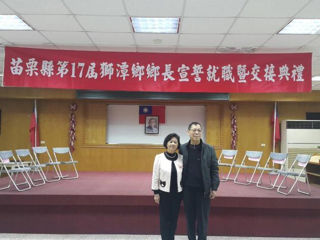 獅潭鄉第17屆鄉長宣誓就職暨交接典禮