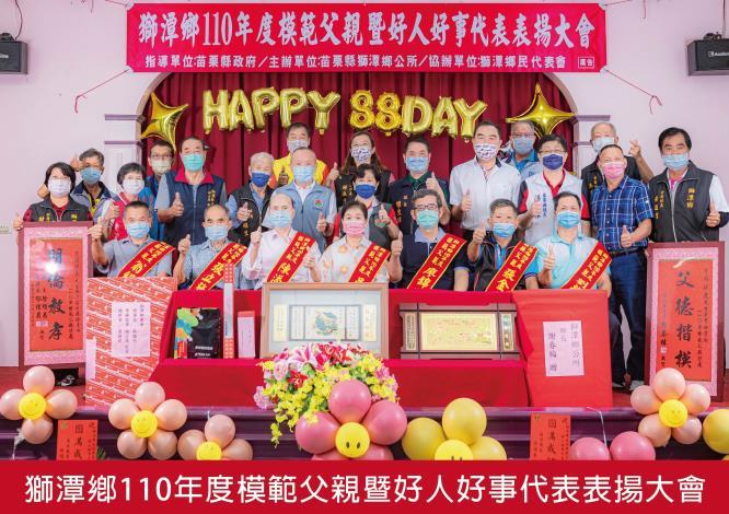 順序1獅潭鄉110年度模範父親暨好人好事代表表揚大會