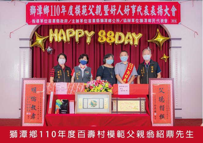 順序19獅潭鄉110年度百壽村模範父親翁紹鼎先生