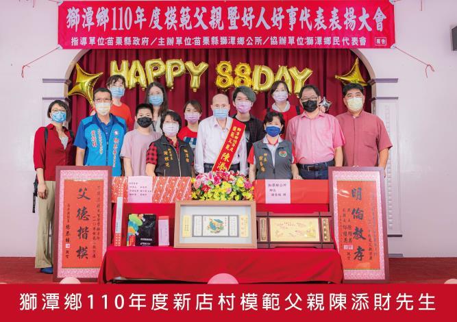 順序21獅潭鄉110年度新店村模範父親陳添財先生