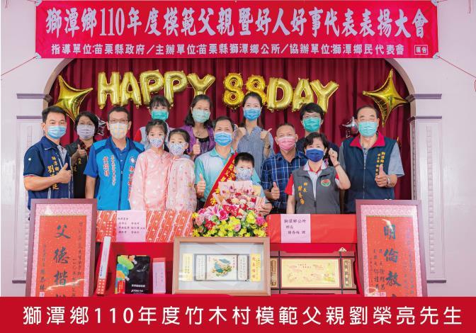 順序25獅潭鄉110年度竹木村模範父親劉榮亮先生