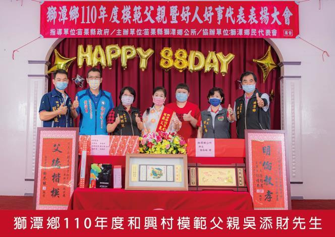 順序22獅潭鄉110年度和興村模範父親吳添財先生