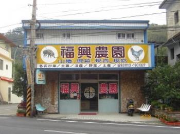 福興山豬農場