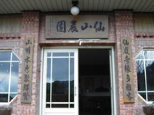 仙山生態教育農園