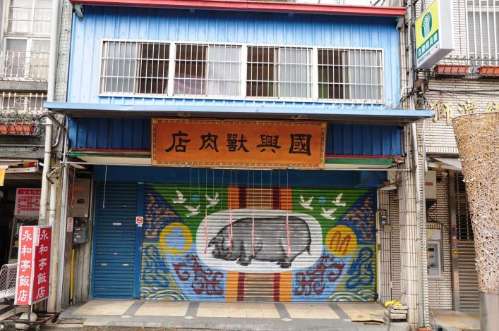 國興獸肉店