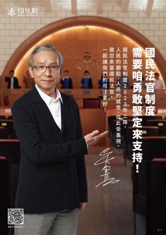 [另開新視窗]吳念真導演代言宣導「國民法官制度」影片