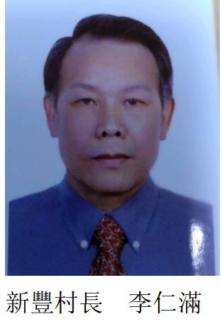 新豐村長李仁滿