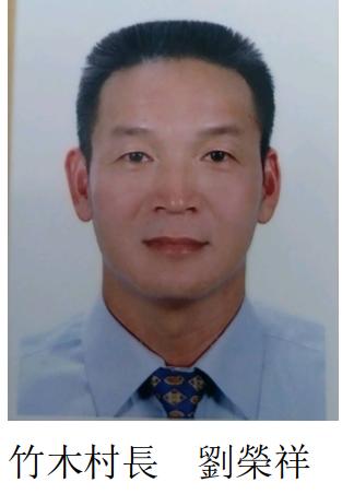 竹木村長劉榮祥