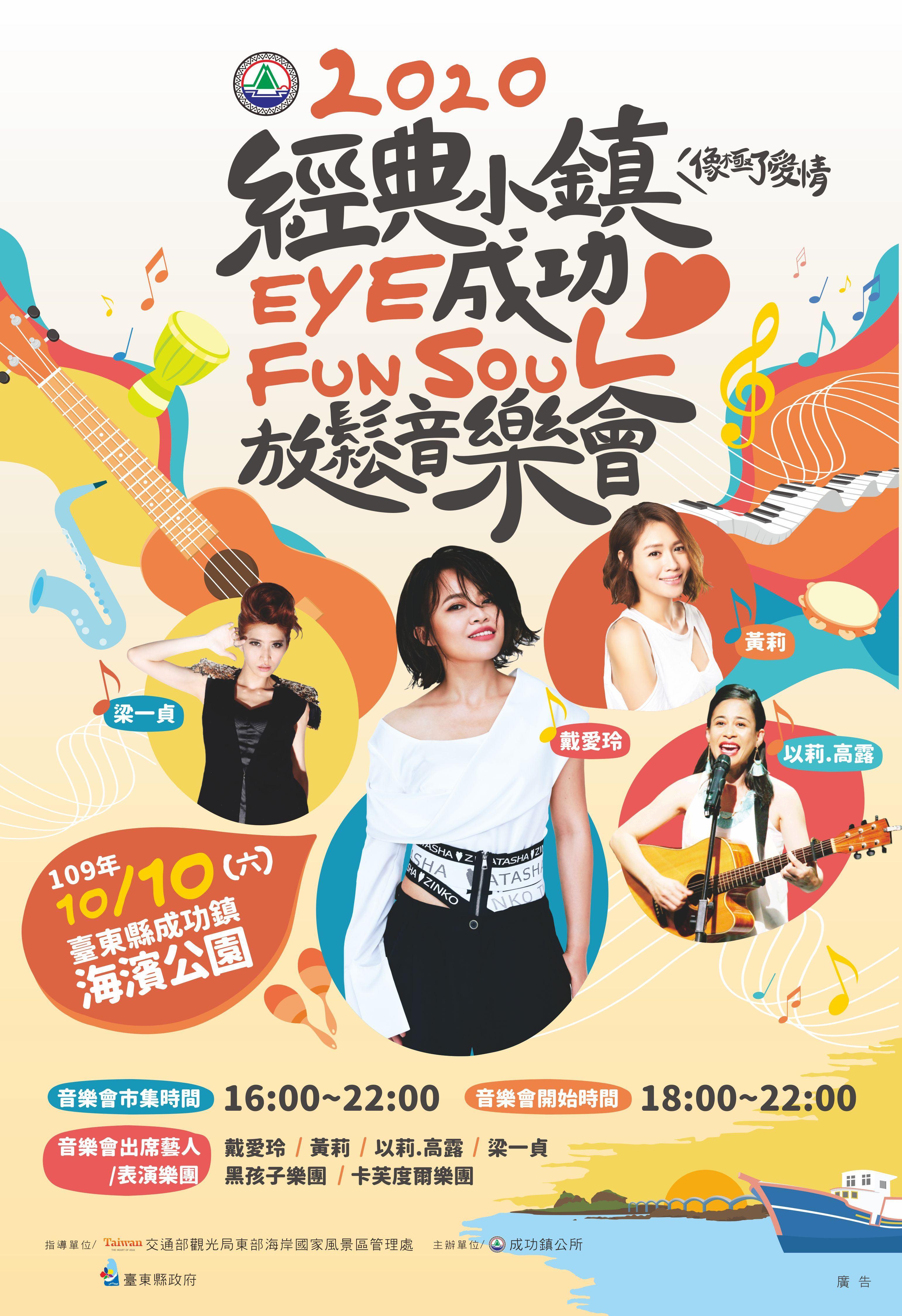 台東縣成功鎮公所舉辦「2020經典小鎮eye成功Fun Soul(放鬆)音樂會」