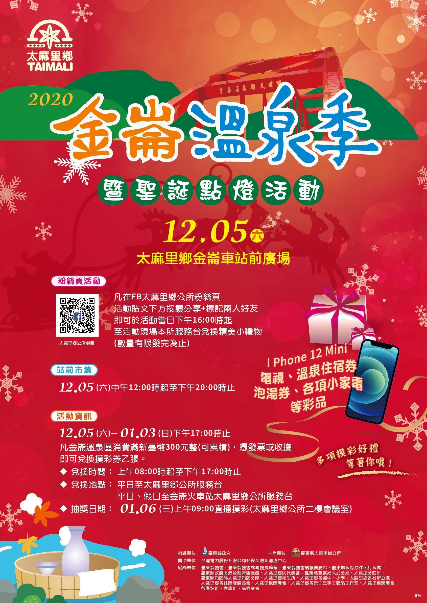 台東縣太麻里鄉公所辦理「2020金崙溫泉季聖誕點燈活動」