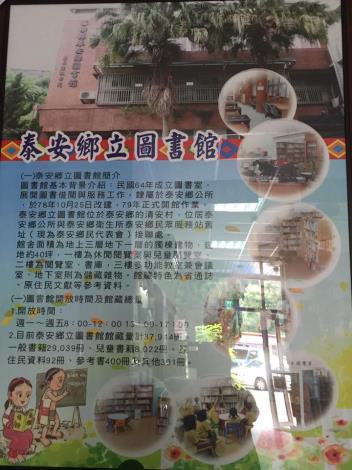 泰安鄉圖書館之自(9月23日起每禮拜六開放供村民閱讀、敬請鄉親多加利用)