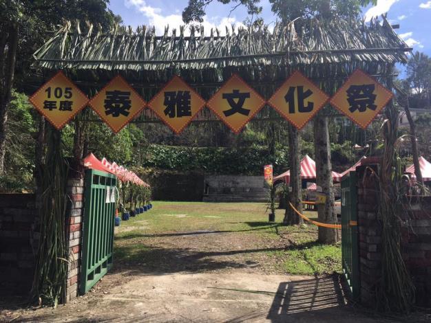 泰安鄉泰雅文化祭、將於明天10月22、23日展開,鄉長劉美蘭前往視察最後工作準備情形(活動場地泰安鄉大興村泰安國中小)也歡迎全國朋友蒞臨。