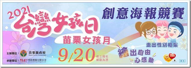 2021台灣女孩日